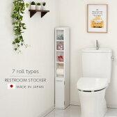 トイレ収納 トイレラック トイレットペーパー収納 すき間収納 木製家具 ホワイト 国内生産 日本製 送料無料 おしゃれ 7ロールタイプ スリム トイレ収納棚 トイレットペーパーホルダー トイレ 収納 ラック 棚 ペーパーホルダー