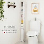 トイレ収納 トイレラック トイレットペーパー収納 すき間収納 木製家具 ホワイト 国内生産 送料無料 おしゃれ 11ロールタイプ