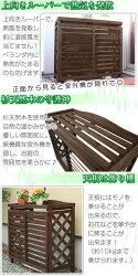 インテリア・モダン・家具・ガーデニング用品・エアコン室外機・カバー・木製・ウッド・庭・杉