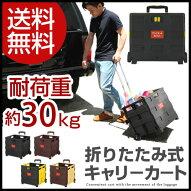ショッピングカート・折りたたみ・折り畳み・荷物運び・買い物カゴ・キャスター付き