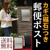 ポスト・郵便受け・ステンレス・郵便・おしゃれ・デザイン・鍵付き