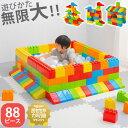 \1,500円引き/ カラーブロック 知育玩具 1歳 2歳 3歳 オモチャ 大きい ブロック おもちゃ パズル カラフル 大型 ビッグ 子ども 子供 贈り物 誕生日 プレゼント 男の子 女の子 クリスマスツリー 送料無料 おしゃれ 88ピース