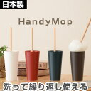 国産モップ ハンドモップ モップ はたき ほこり取り 送料無料 日本製...