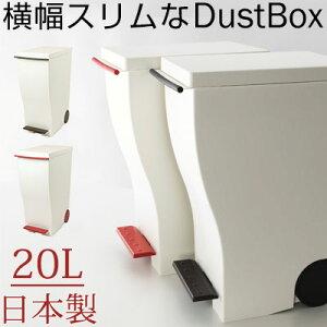 ゴミ箱 20l 日本製 国産 ごみ箱 ダストボックス キャスター付 ふた付き ペダル スリム 薄型 省スペース すき間 四角 軽量 オフィス 会社 分別 縦型 ごみばこ くずかご くずいれ ブラウン おしゃれ