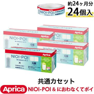 【最大500円引きクーポン配布中】 Aprica ニオイポイ におわなくてポイ 共通カートリッジ×24 ETC001263