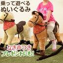 完成品も選べる 子供 乗り物 ぬいぐるみ 乗れるぬいぐるみ のりもの 乗用玩具 うま ウマ 動物 おもちゃ ...