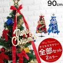 クリスマス ツリー クリスマスツリー オーナメント 星 イルミネーション led ライト 飾り付け モミノキ 90cm 送料無料 クリスマスツリーセット プレゼント ホワイトツリー 20球 スリム ホワイト 白 グリーン 緑 かわいい おしゃれの商品画像