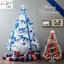クリスマス ツリー クリスマスツリー オーナメント 星 イルミネーション led ライト 飾り付け モミノキ 150cm 送料無料 クリスマスツリーセット プレゼント ホワイトツリー 50球 ホワイト 白 グリーン 緑 かわいい おしゃれの商品画像