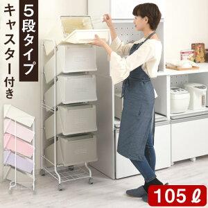 クーポン キャスター ボックス トラッシュボックス スペース キッチン おしゃれ