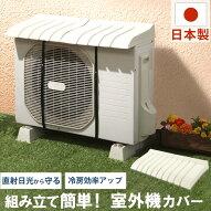 エアコン室外機カバー・日よけ・日除け・雨よけ・エアコン室外機用カバー・エアコンカバー