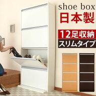 日本製【送料無料】玄関収納・シューズボックス・靴箱・スリム・下駄箱