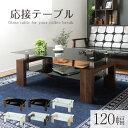 応接テーブル 机 ガラス センターテーブル テーブル 120cm 送料無料 つくえ ローテーブル コーヒーテーブル ガラステーブル 棚付き 収納付き 木製 デスク おしゃれ 一人暮らし ダークブラウン ブラック ホワイト 黒 白 モダン リビング