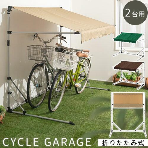 自転車置き場簡易自宅折りたたみ簡易ガレージガレージ自転車バイク置き場屋根テントカバーサイクルハウス雨よけ日よけ駐輪場おしゃれ室外