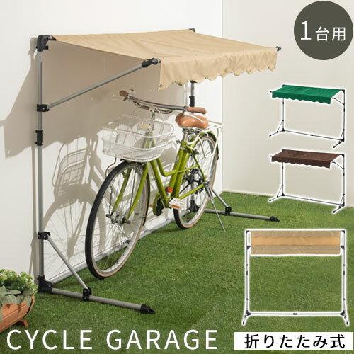 自転車置き場簡易自宅折りたたみ簡易ガレージバイクガレージ自転車バイク置き場屋根テントカバーサイクルハウス雨よけ日よけ駐輪場おしゃ