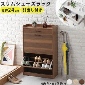薄型 シューズボックス シューズbox 2段 靴入れ コンパクト 収納 シューズラック 靴箱 木製 木製シューズボックス 靴収納棚 コンパクトシューズボックス ホワイト/オーク/ウォールナット SBX100759