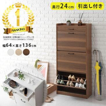 シューズbox シューズボックス 3段 靴入れ コンパクト 収納 シューズラック 薄型 靴箱 木製 木製シューズボックス ホワイト/オーク/ウォールナット SBX100760