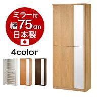下駄箱・シューズラック・シューズボックス・靴入れ・日本製・鏡付・鏡付き・ミラー・鏡