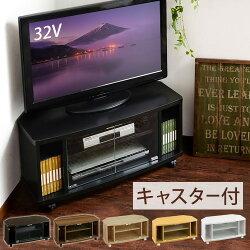 テレビ台・TV台・テレビボード・TVボード・テレビラック・ローボード・AV収納