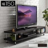 テレビ台 42インチ 木製 ローボード テレビボード TV台 AV収納 北欧 AVボード テレビラック TVボード 送料無料 ブラウン ブラック 黒 ホワイト 白 おしゃれ 150タイプ