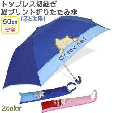 傘 猫イラストプリント折りたたみ傘 子ども 折り畳み 雨傘 安全 開閉便利 6本骨 50cm