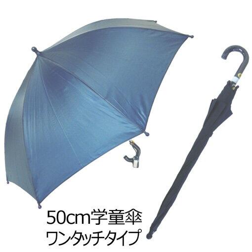 ファッション雑貨・小物, 傘  50cm