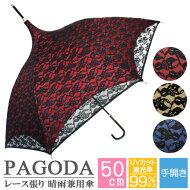傘日傘長傘パゴダレディース晴雨兼用二重張りレースUVカット遮光手開き8本骨3色50cm