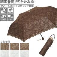 傘日傘晴雨兼用折りたたみ傘レディースT/C生地オパール加工6本骨2色3柄