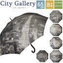 傘 シティギャラリー 全面プリント ジャンプ傘 雨傘 風景 写真 撥水 メンズ 8本骨 5柄 65cm あす楽