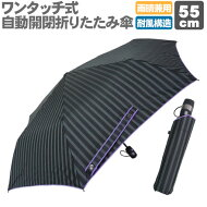 rainbowcharmワンタッチ自動開閉折りたたみ傘メンズ耐風晴雨兼用強力撥水7本骨55cm