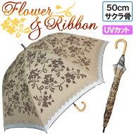 フラワーリボンプリント傘レディースサクラ骨UVカット晴雨兼用8本骨50cm