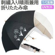 傘レディースT/C刺繍入りピコレース晴雨兼用折り畳み傘8本骨2色50cm