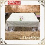 レーステーブルクロス135×180cm