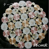 メール便送料無料(※代引不可)カットワーク刺繍テーブルセンター円形直径35cm花柄コースター