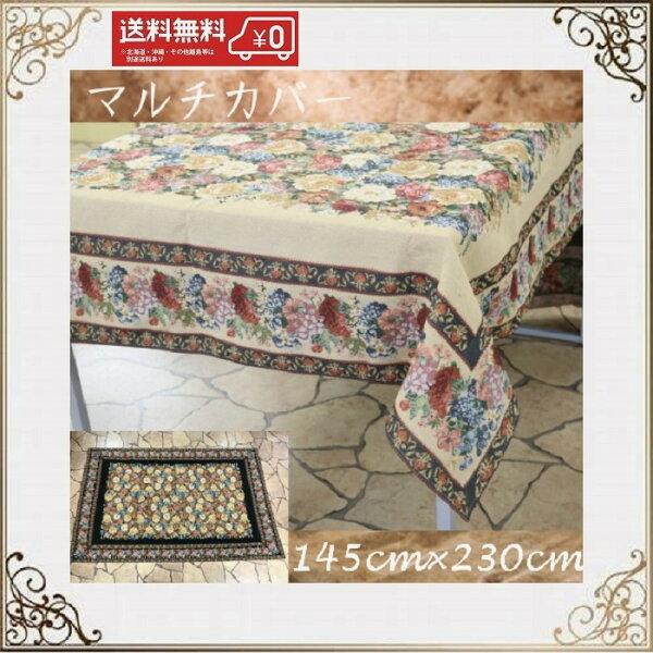 20倍 マルチカバー北欧おしゃれモダンゴージャス45cm×230cmテーブルクロスピアノカバーカーペットゴブラン織り洗濯可