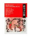 【メール便可】ヤマサキ 和漢湯 やすらぎ便り 唐辛子の湯 入浴剤
