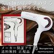 美容師おすすめプロも認める国内最高級 ドライヤーレプロナイザー 3D Plus【REPRONIZER 3D Plus】(LUMIELINA リュミエリーナ)【あす楽対応】【HLS_DU】