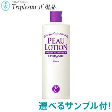 エポラーシェ ピューローション 500mL PEAU LOTION 化粧水 トリプルサン 【正規販売店】