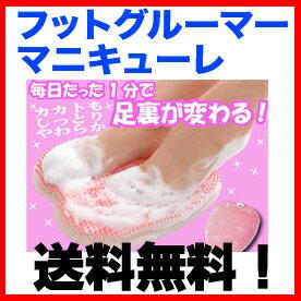 【フットグルーマー マニキューレ】女性用テレビショッピングで大人気!足裏・かかとの角質除去・臭い・むくみなどのトラブルがスッキリ♪