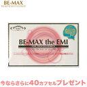 BE-MAX EMI ビーマックスエミ 【1箱(90カプセル)】【+4...