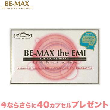 BE-MAX the EMI ビーマックス ザ エミ 【1箱(90カプセル)】【+40カプセルプレゼント】 L-シトルリン 血流改善 水分代謝 むくみ 冷え性 メディキューブ