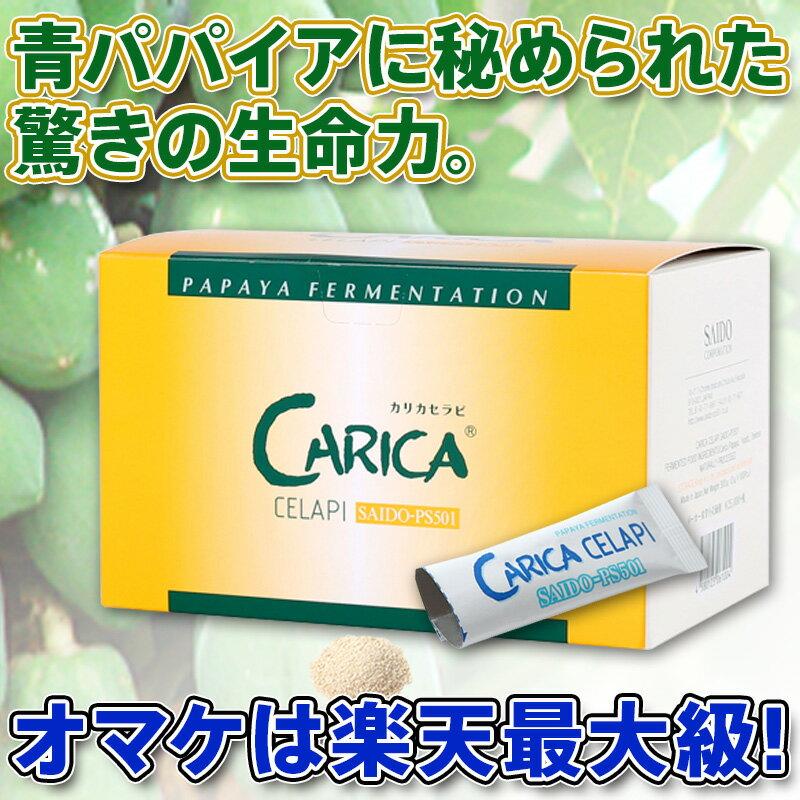 カリカセラピ 100包+17包+特別サンプル20包+植物性カリカ石鹸 30gでお届け!!CARICA CELAPI カリカセラピー パパイア発酵食品:CHARMING(チャーミング)