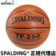バスケットボールSPALDING スポルディングTF-250 JBA公認6号球 7号球 屋内外兼用