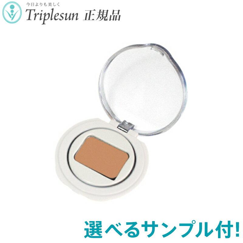 マジカルシーラープチ / SPF35 / 本体 / 1.0g