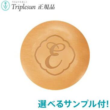 エポラーシェ モイスチャーソープ 80gMOISTURE SOAP(洗顔)4種類から選べるサンプル付トリプルサン【正規販売店】