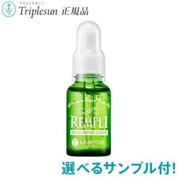 エポラーシェ リンプル 30mlREMPLI(保湿美容液)13種類から選べるサンプル付トリプルサン【正規販売店】