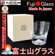 田島硝子 富士山 ロックグラス TG15-015-R(TAJIMA GLASS)おみやげグランプリ2015グランプリ・観光庁長官賞を受賞富士山グラス