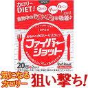 【送料無料】ファイバーショット110g(5g×20包+2包)ノンメタファイバーがモデルチェンジ!カロリー食べても摂らなきゃ良い炭水化物・脂質のカロリーを超大カット!! その1
