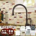 【432円お得 / LBT8枚セット】ブリックレンガシール/...