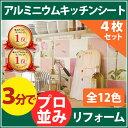 【1520円お得 4枚セット】アルミニウムキッチンシート タ...