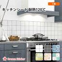 【アルミニムキッチンシート ALC 1枚入】キッチンシート 耐熱 リメイクシート 耐熱 コンロ 壁 シート Dream Sticker/ドリームステッカー
